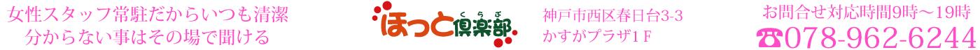 神戸市西区のコインランドリー|洗濯代行|羽毛布団|スニーカーランドリー|完備