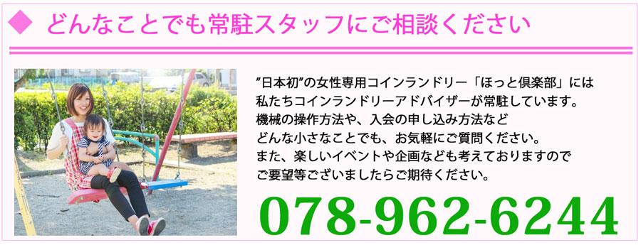 神戸市西区の女性専用コインランドリー